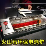 很久以前火山石電烤爐食之秀電烤爐