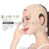 瘦臉神器v臉睡眠繃帶面罩雙下巴提拉緊緻面膜
