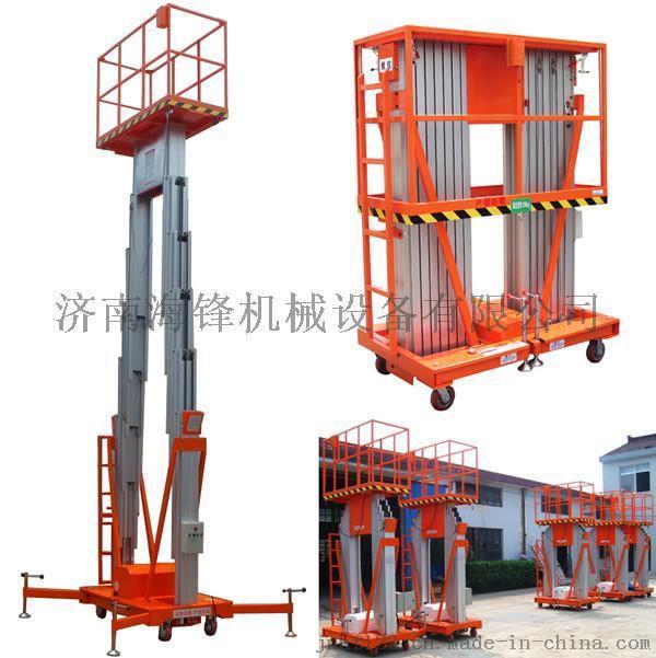 定制自行走升降机 高空维修升高车 全电动液压升降平台