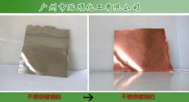 贻顺化工不锈钢专用镀铜水