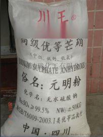 供应99%川王元明粉(**钠)原装现货供应
