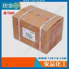 代理批发 北京桑普杰马BP化妆品高效防腐剂 杰马防腐剂抗菌剂