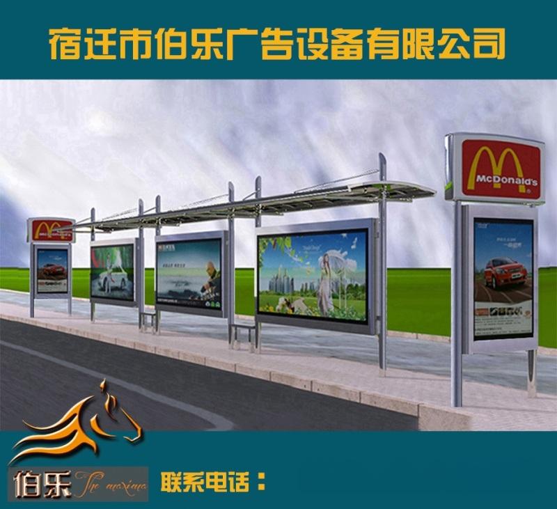 《供应》不锈钢公交站台、智能公交站台