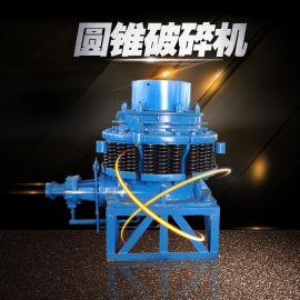 液压圆锥破碎机弹簧圆锥破碎机多缸液压圆锥式破碎机