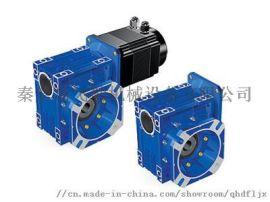 供应秦皇岛减速机机械设备_CFRV精密蜗轮减速机
