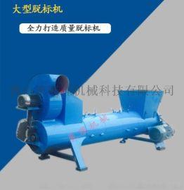 per大型脱标机 牛奶瓶脱标机 纸塑分离机 可定制