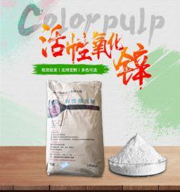 厂家直销陆昌氧化锌C-30 纳米活性氧化锌
