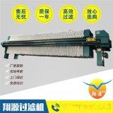 板框壓濾機 壓濾機 杭州全自動壓濾機