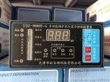 厂家直销UDZ-9000H-G锅炉水位报警器