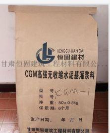 甘肃兰州灌浆料厂家直销CGM-1灌浆料