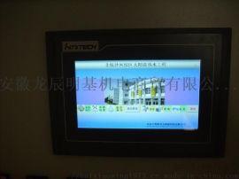太阳能集热工程远程控制系统