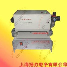 上海扬力金属打码机金属打标机气动打标机13402067777