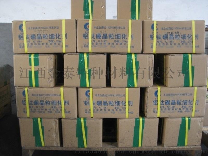 铝钛硼晶粒细化剂  江西金泰生产
