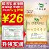 北京稀土飼料添加劑快速提高各種動物生長速度廠家直銷