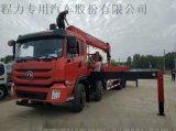 廠家直銷東風特商14噸隨車吊