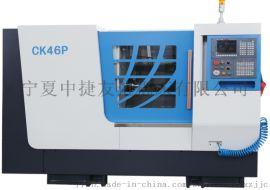 厂家直销CK46P斜床身数控车床
