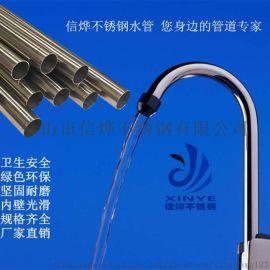 湖南卫生级薄壁不锈钢水管304不锈钢直饮用水管
