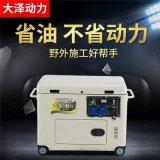 大泽动力TO7600ET-J 6kw三相柴油发电机报价