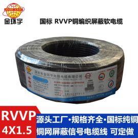 深圳松岗金环宇电缆RVVP 4X1.5平方国标 铜屏蔽软电缆 电源线