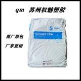 美国苏威PPA AS-4133-BK 黑色 加纤33% HNN增强 耐高温 工程塑料