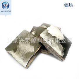 99.99%高纯镍块 镍板 电解金川镍块 高纯镍块