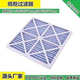 厂家直销初效纸框空气过滤器 G4初效纸框过滤网