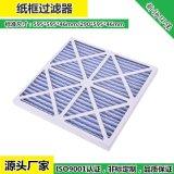廠家直銷初效紙框空氣過濾器 G4初效紙框過濾網