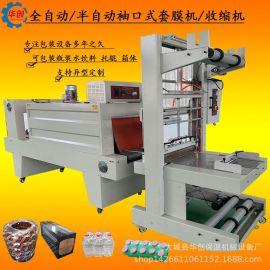 直销袖口式包膜机 瓶装水套膜包装机 6540全自动膜包机生产厂家