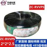 【厂家直销】环威电线对绞电缆ZC-RVVPS 2X2X2.5弱电电缆 国标