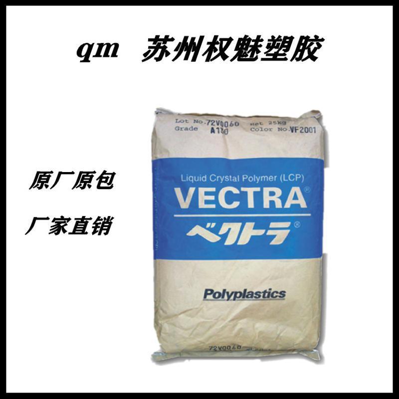 台湾宝理LCP E130i B210P 注塑级增强级 阻燃级耐高温 液晶聚合物