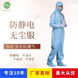 防静电连帽连体服 蓝色条纹四连体 无尘车间工作服