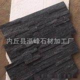 河北蘑菇石厂家批量生产黑色文化石图片效果图