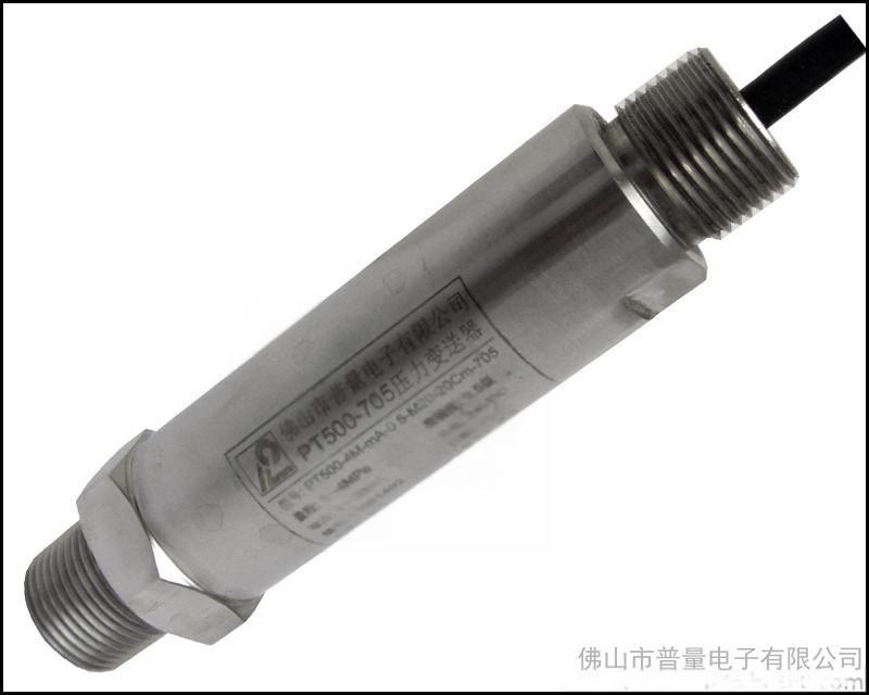 抗干扰压力变送器 抗干扰压力传感器 PT500系列 普量电子 工厂直销