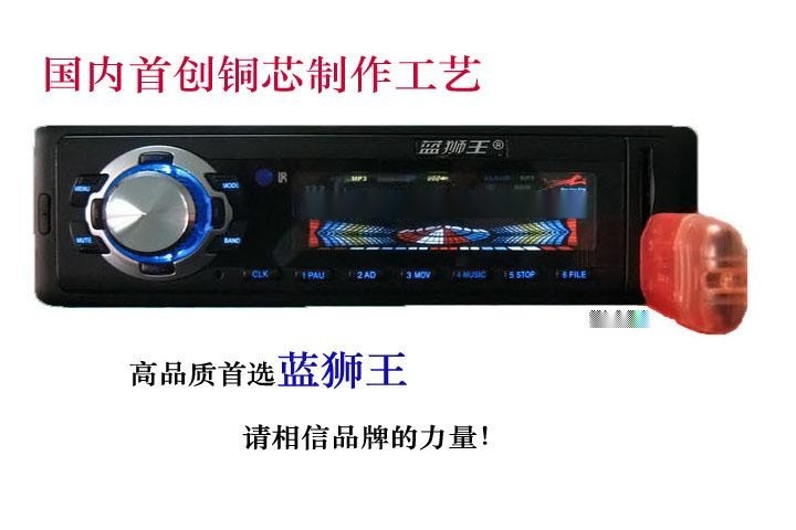 无机芯车载MP3(B202)
