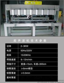平板太阳能集热器焊接机/太阳能集热器超声波滚焊机