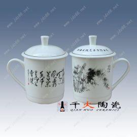 定做陶瓷杯子 陶瓷会议杯 办公专用茶杯