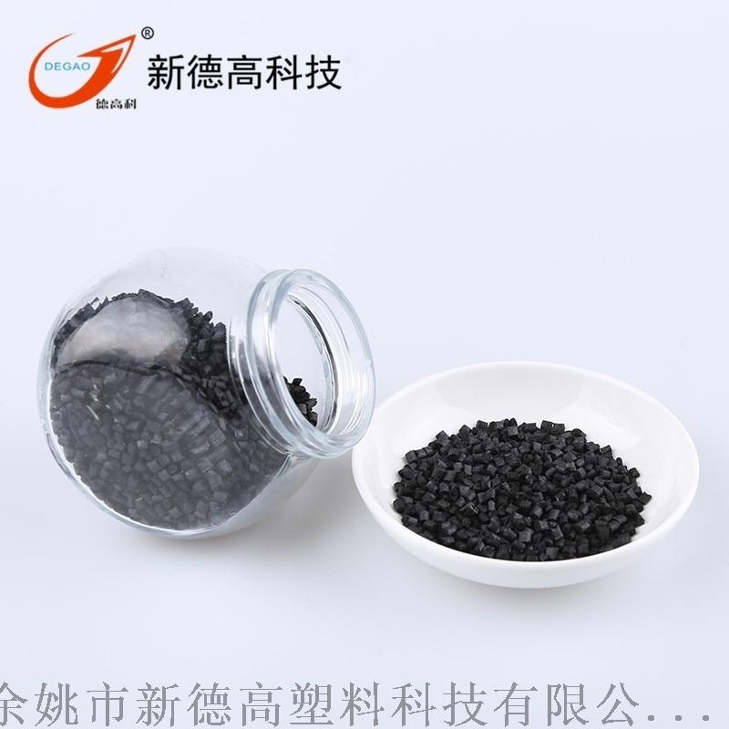 余姚工厂 PC碳纤维塑料 导电、抗静电PC