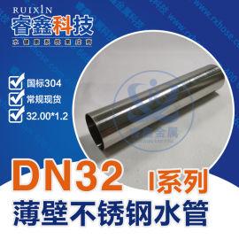 304不锈钢加热管 DN32供水不锈钢加热管材