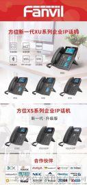 网络电话IP电话