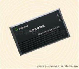 AQX-341C安全移动硬盘
