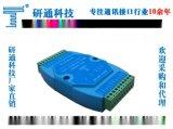 YT-602工業級光隔離型2口RS-485轉換器/集線器/中繼器