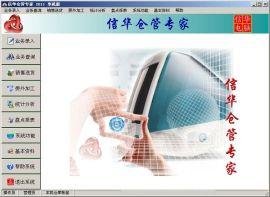 仓库管理专家(进销存)专业软件单机版