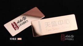 不锈钢胸牌制作, 滴塑胸牌设计,广州胸牌厂家-20个起做