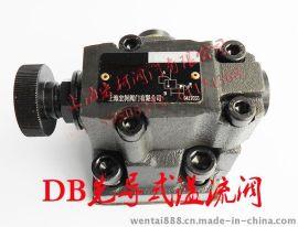 上海宏柯DB10-1-50/100先导式溢流阀,DB10-1-50/50先导式溢流阀,价格,图片,厂家