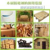 艾浩尔大品牌木材防霉剂 环保又放心