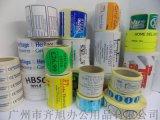 【齐旭纸业】不干胶标签生产厂家 热敏不干胶 广州不干胶批发 电子不干胶面单