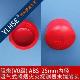 红色阻燃ABS管件封头 吸气式ABS25塑料堵头 空气采样末端塞