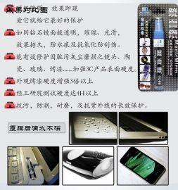 臺灣astree樹多精 3C鏡面鑽 液晶螢幕鏡面玻璃手機鍍膜