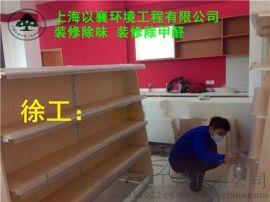 上海装修污染检测,上海办公室除异味治理