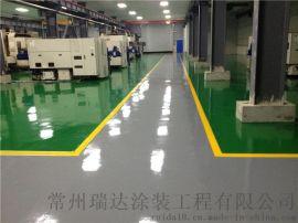 镇江瑞达环氧地坪漆广泛应用于工业企业地面